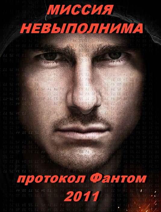 Смотреть фильм миссия невыполнима протокол фантома